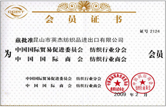 Chinese Textile Industry Council member